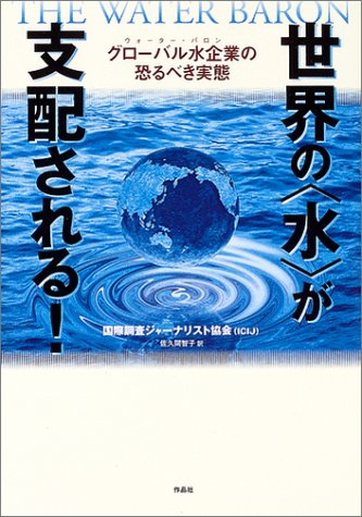 """世界の""""水""""が支配される!—グローバル水企業(ウオーター・バロン)の恐るべき実態"""
