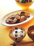 じつは、和食好き