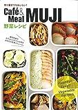 作り置きでもおいしい!  Cafe?&Meal MUJI 野菜レシピ