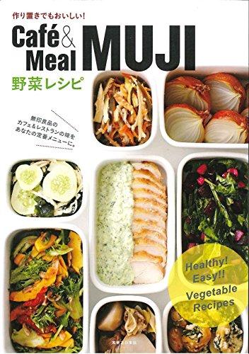 作り置きでもおいしい!  Café&Meal MUJI 野菜レシピの詳細を見る