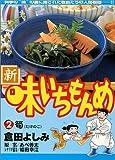 新・味いちもんめ (2) (ビッグコミックス)