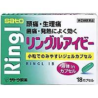 【指定第2類医薬品】リングルアイビー 18カプセル ×5 ※セルフメディケーション税制対象商品