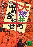 大阪弁の詰め合わせ (講談社文庫)