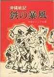 鉄の暴風―沖縄戦記 (1970年)