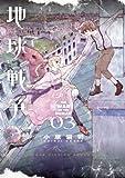 地球戦争(3) (ビッグコミックス)