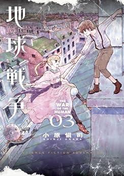 [小原愼司]の地球戦争(3) (ビッグコミックス)