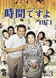 時間ですよ 1971 BOX3 [DVD]