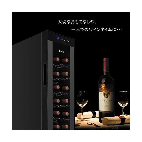 BESTEK ワインセラー 12本収納 ペルチ...の紹介画像2