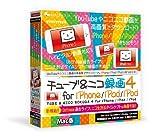 チューブ&ニコ録画4 for iPhone/iPad/iPod Mac版 [ダウンロード]