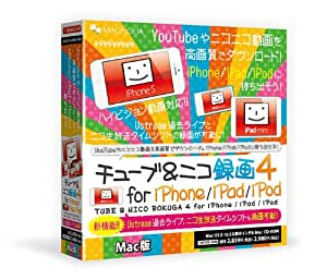 チューブ&ニコ録画4 for iPhone/iPad/iPod Mac版