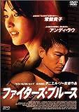 ファイターズ・ブルース〈特別版〉 [DVD]