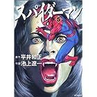 スパイダーマン (5) (MFコミックス)