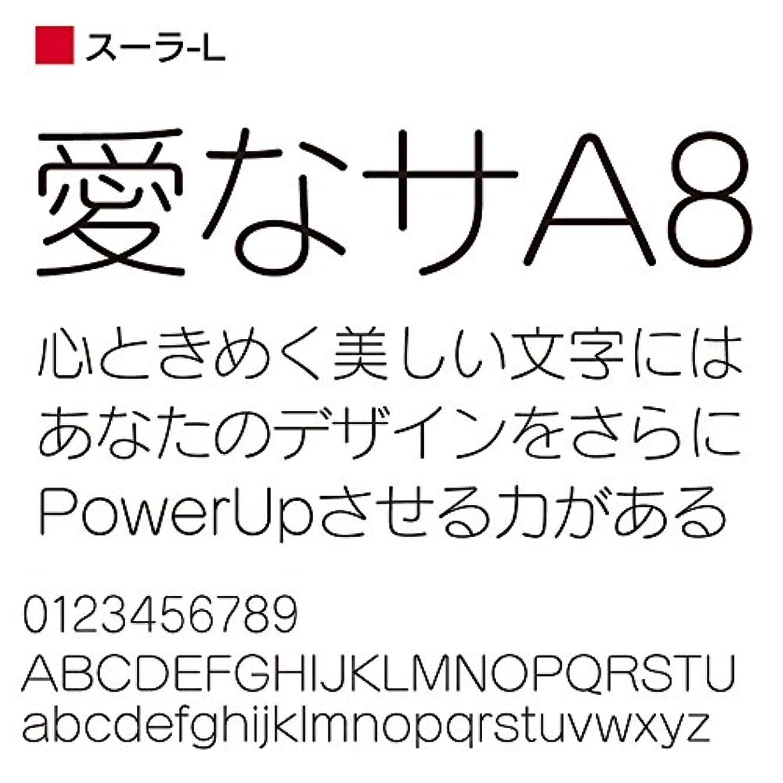 クリームリクルート建築OpenType スーラ Pro-L for Win [ダウンロード]