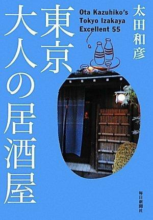 東京 大人の居酒屋の詳細を見る