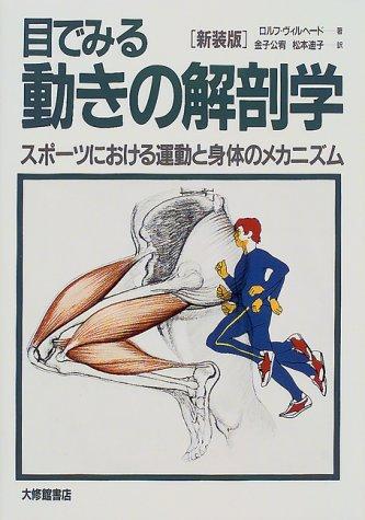 目でみる動きの解剖学—スポーツにおける運動と身体のメカニズム
