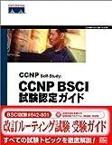 CCNP Self‐Study:CCNP BSCI試験認定ガイド―CCNP BSCI試験#642‐801対応 (Cisco press)