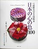 日本の心の色100 (弓岡勝美の手芸図鑑) 画像