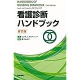 看護診断ハンドブック 第11版