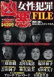 凶悪女性犯罪file (ミリオンコミックス)