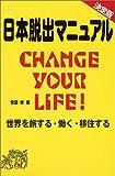 決定版 日本脱出マニュアル―CHANGE YOUR LIFE!世界を旅する・働く・移住する