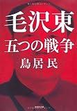 毛沢東 五つの戦争 (草思社文庫)