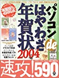 パソコンdeはやわざ年賀状2004 2004 (インプレスムック)