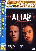 エイリアス ~2重スパイの女 シーズン1 Vol. 2 [DVD]