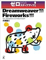 ゼロからのステップアップ!Macromedia Dreamweaver MX 2004 with Fireworks MX 2004 for Windows & Macintosh