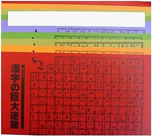 漢字の巨大迷路(部首版)