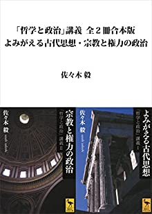 「哲学と政治」講義全2冊合本版 よみがえる古代思想・宗教と権力の政治 (講談社学術文庫)