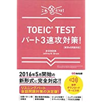 【新形式問題対応】これだけ! TOEIC TESTパート3速攻対策! 【音声ダウンロードサービス付】