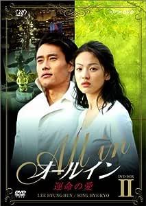 オールイン DVD-BOX 2