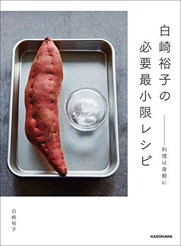 白崎裕子の必要最小限レシピ ——料理は身軽に