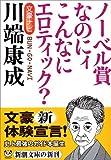 文豪ナビ 川端康成 (新潮文庫)