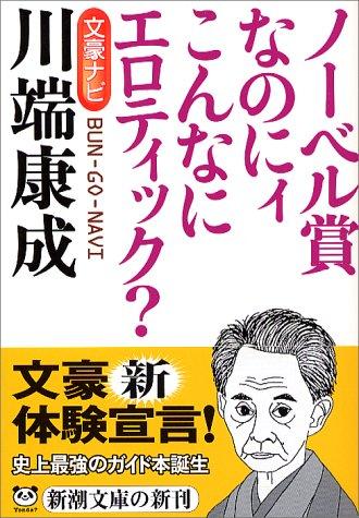 文豪ナビ 川端康成 (新潮文庫)の詳細を見る