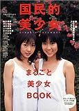 国民的美少女 Graphic Document — 第8回全日本国民的美少女コンテスト