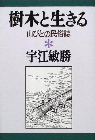 樹木と生きる―山びとの民俗誌 (宇江敏勝の本)
