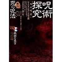 呪術探究〈巻の1〉死の呪法