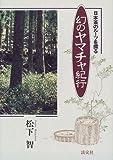 幻のヤマチャ紀行―日本茶のルーツを探る