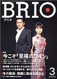BRIO 2003 3月号 ―特集 今こそ「至福のワイン」