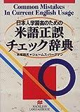日本人学習者のための米語正誤チェック辞典