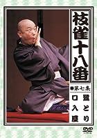 枝雀の十八番 第七集 DVD