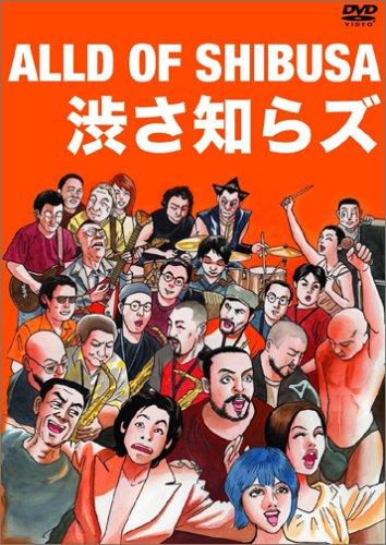 ALLD OF SHIBUSA [DVD]の詳細を見る