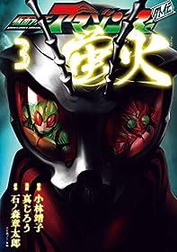 仮面ライダーアマゾンズ外伝 蛍火(3) (モーニングコミックス)