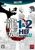 「龍が如く 1&2 HD for Wii U」の画像