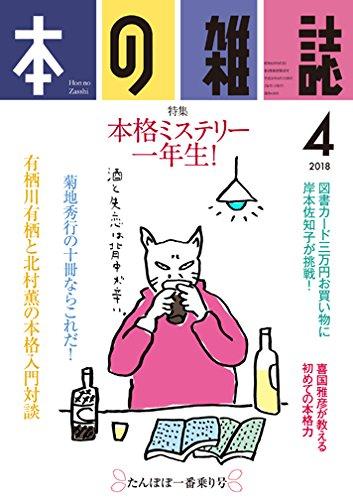4月 たんぽぽ一番乗り号 No.418