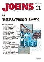JOHNS第27巻11月号 慢性炎症の病態を理解する (JOHNS2011年11月号)