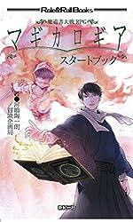 魔道書大戦RPG マギカロギア スタートブック (Role&Roll Books)