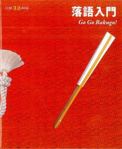 落語入門―Go Go Rakugo! (CCRE落語BOOK)の詳細を見る