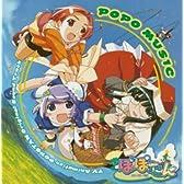"TVアニメ「ぽぽたん」オリジナルサウンドトラック""POPO・MUSIC"""